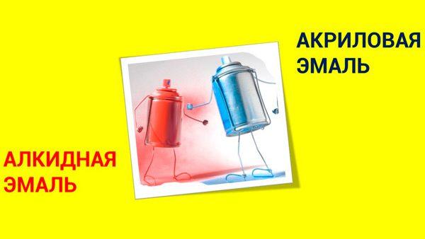 Різниця між алкидной або акриловою фарбою