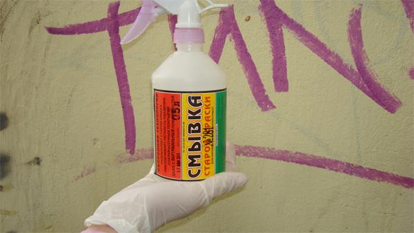Видалення фарби з бетону змиванням